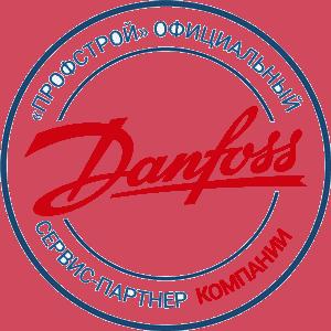 Официальный сервис-партнёр Danfoss