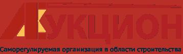 АссоциацияСРО «Аукцион»